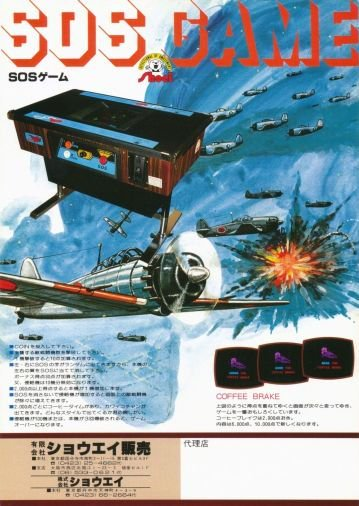 A flyer for S.O.S. Game with text in Japanese.