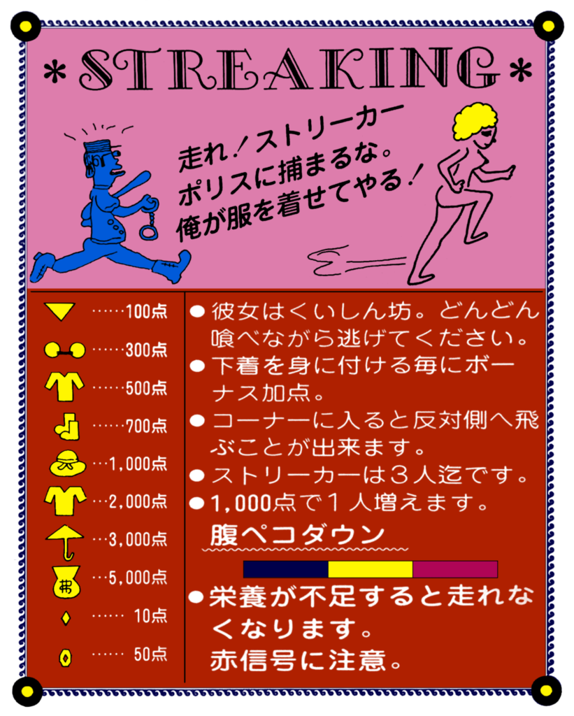 An instruction card for Streaking with text in Japanese.